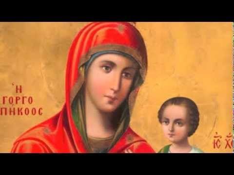 Παναγία Γοργοεπήκοος Απολυτίκιο π.Αθανάσιος