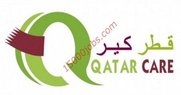 متابعات الوظائف شركة قطر كير الطبية تطلب فريق تمريض من النساء وظائف سعوديه شاغره Letters