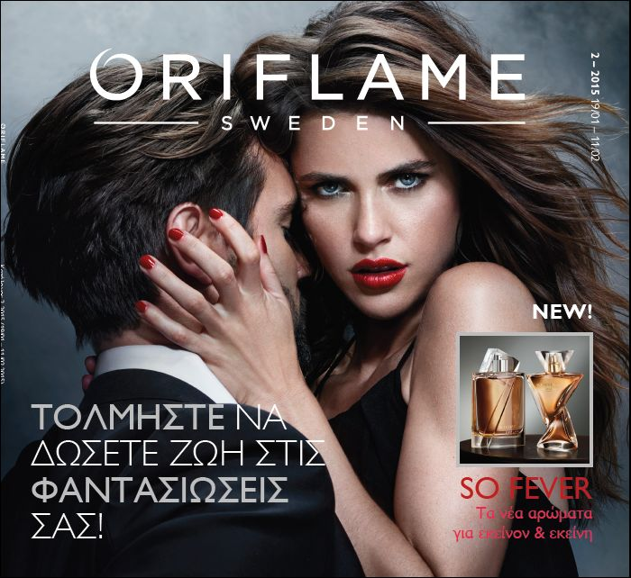 http://gr.oriflame.com/products/catalogue-viewer.jhtml?per=201502