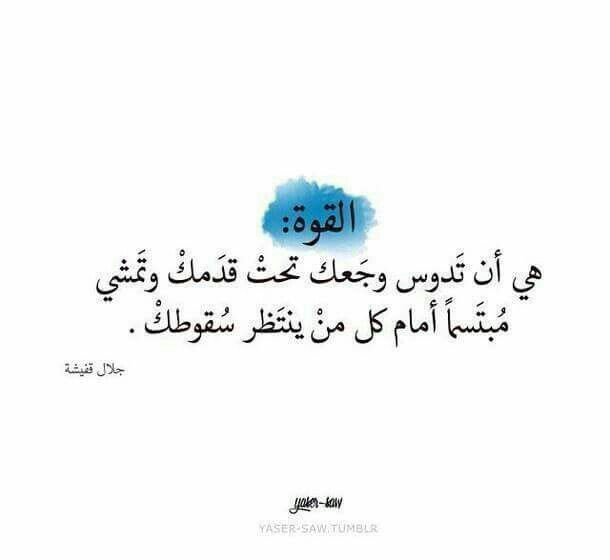 Pin By Zahraa Saad On Arabic Quotes Celebration Quotes Cool Words Arabic Quotes