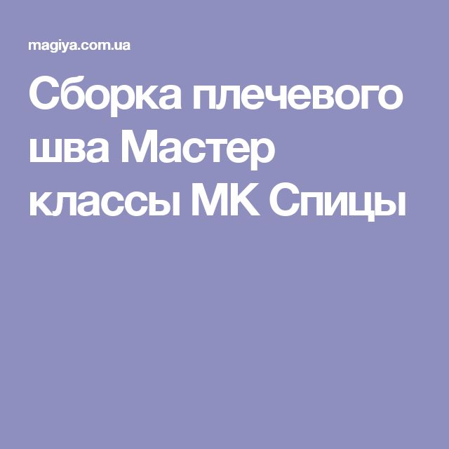 Сборка плечевого шва    Мастер классы МК Спицы