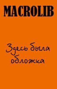 Обратный адрес - Александр Генис