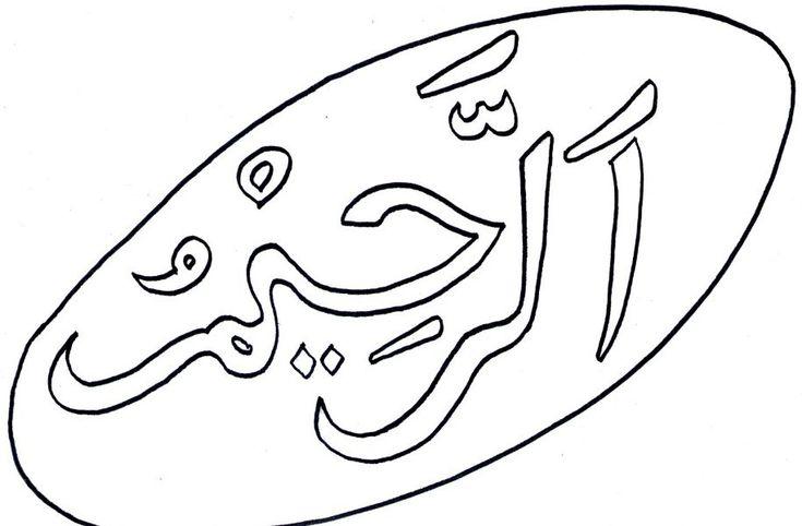 Pin Oleh Dedah Sucianah Di Dedah Kaligrafi Warna Gambar