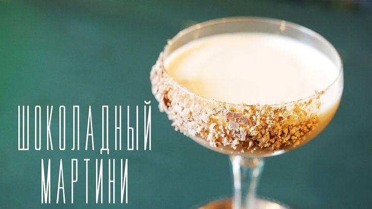 Шоколадный Мартини [Cheers! | Напитки] #drink #cheers #tasty #choco #martini