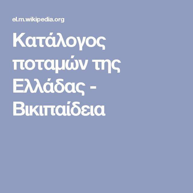 Κατάλογος ποταμών της Ελλάδας - Βικιπαίδεια
