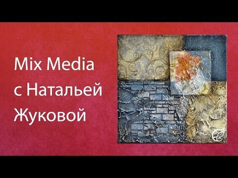 Mix Media Наталья Жукова Декупаж - YouTube