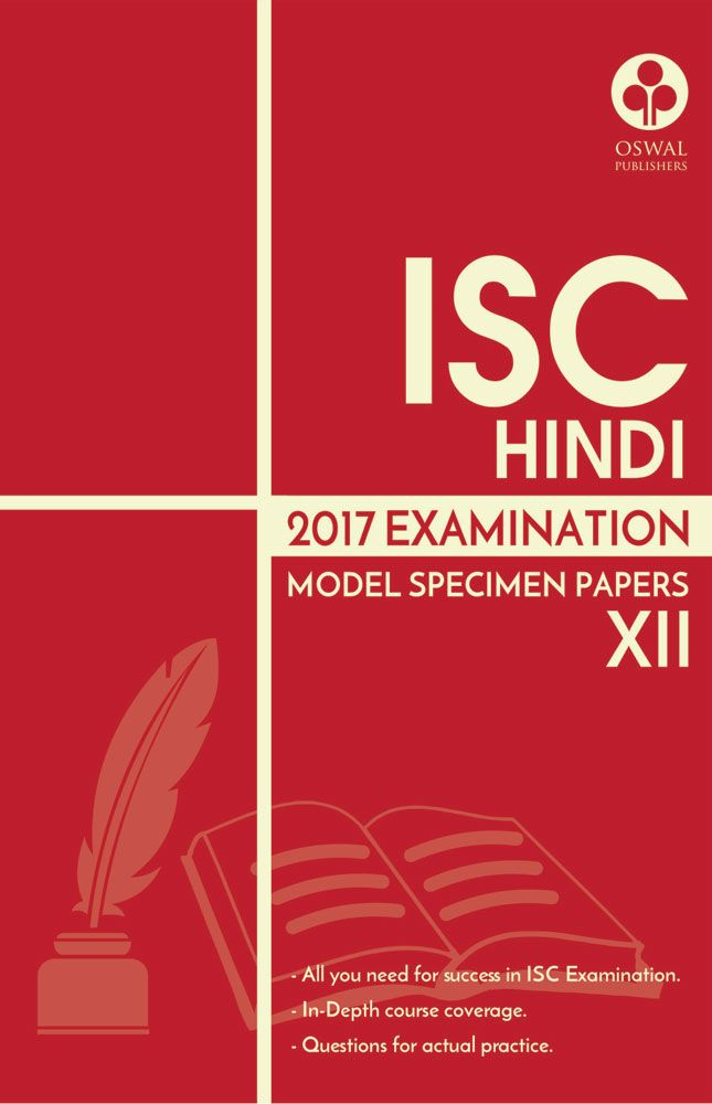ISC Model Specimen Papers of Hindi for Class XII