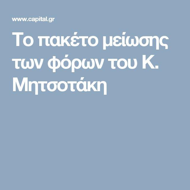 Το πακέτο μείωσης των φόρων του Κ. Μητσοτάκη