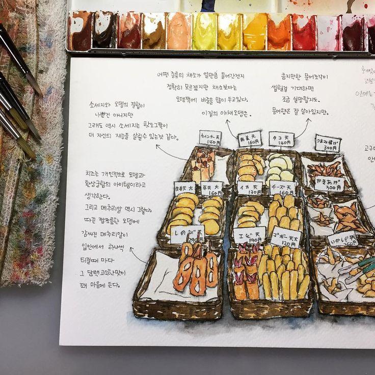 "190 Likes, 13 Comments - 천재오리 In Sapporo / Illustrator (@geniusducks) on Instagram: ""京都の錦市場。 天ぷら屋さん 오뎅이 아니라 텐푸라 라죠. 일본의 오뎅전문 이자카야에서 이 차이를 아는것은 꽤 유용합니다. 뭐, 시장에서는 그닥 필요없지만요.  #교토 #니시키시장…"""