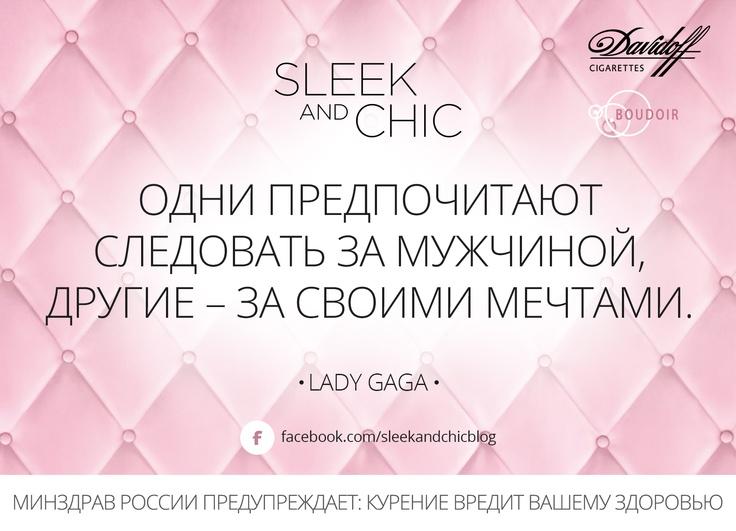 Lady Gaga quote Цитата от Леди Гага