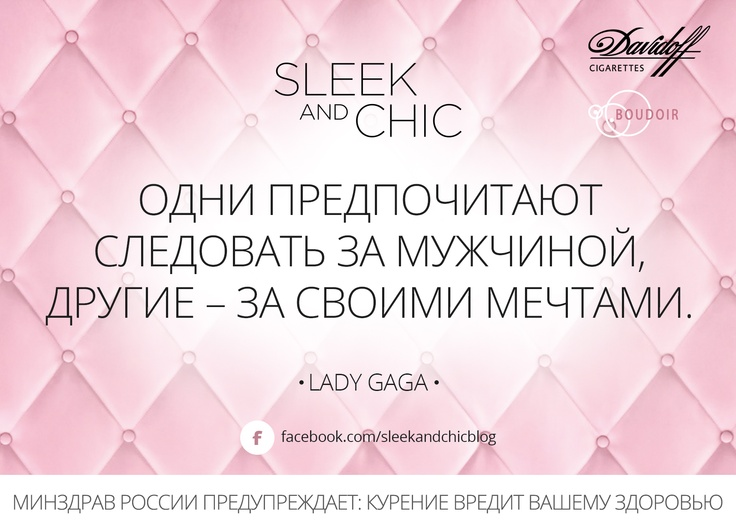 Lady Gaga quote Цитата от Леди Гага