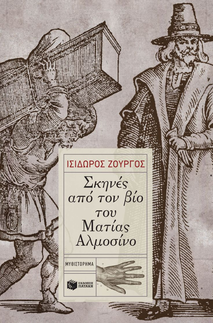 """Την Τετάρτη 23/4 στις 19:00 στη Θεσσαλονίκη και το Σάββατο 26/4 στις 12:00 στην Αθήνα παρουσίαση του βιβλίου """"Σκηνές από τον βίο του Ματίας Αλμοσίνο"""" του Ισίδωρου Ζουργού."""