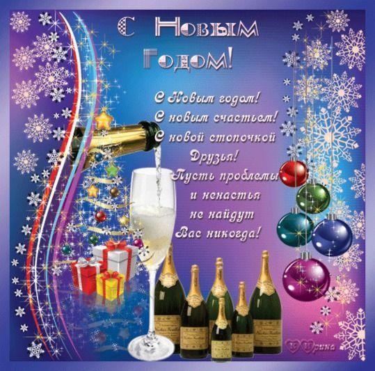 С Новым годом поздравляю Я коллег (друзей) своих бесценных! Много счастья вам желаю И успехов непременных! И удачи на работе, И приятных дней в году, Чтобы выглядеть достойно, Если вдруг вы на виду! Романтичности и счастья,
