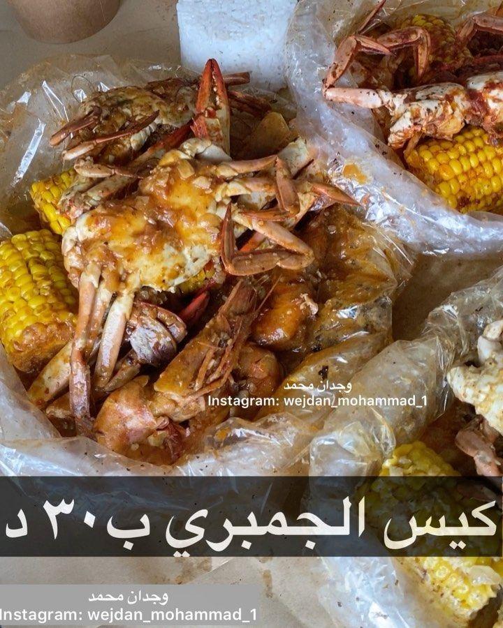 16k Likes 566 Comments وجدان محمد Wejdan Mohammad Wejdan Mohammad 1 On Instagram كيس السي فود في البيت تخيلوا تسوه ب٣٠ د وات Food Chicken Wings Chicken