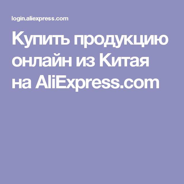 Купить продукцию онлайн из Китая на AliExpress.com