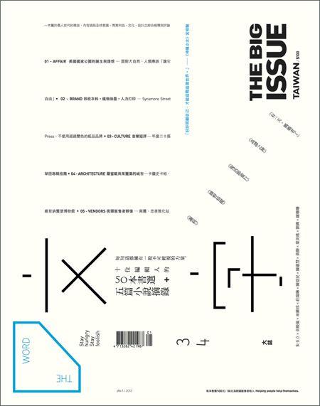 文字: The Word: THE BIG ISSUE magazine #34, Taiwan
