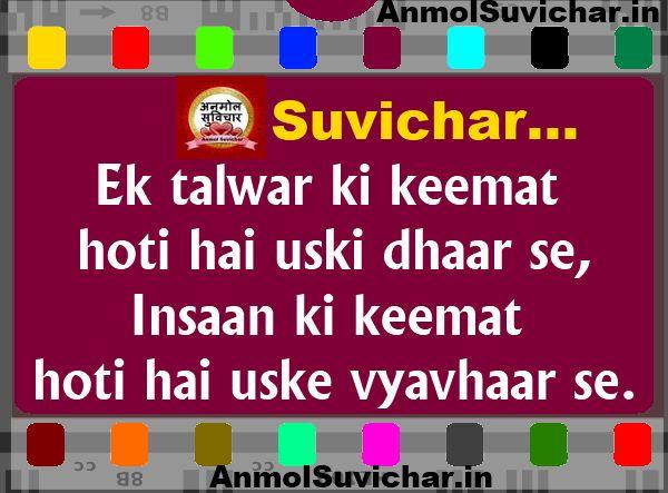 Anmol Suvichar In Hindi, Hindi Quotes Images, Hindi Suvichar Pictures