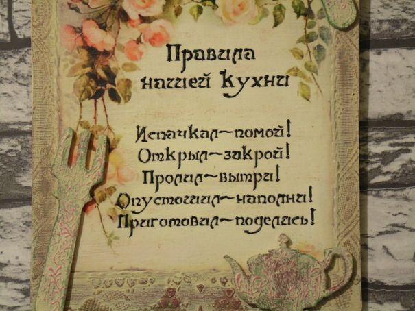 """Ручная работа Панно-картина для кухни """" Правила нашей кухни"""""""