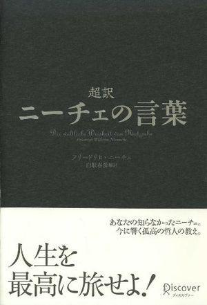 心に響く言葉が見つかるはず☆「超訳 ニーチェの言葉」 絶望したときに読む本