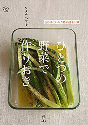 ひとつの野菜で作りおき 色のきれいな5色の副菜100 (立東舎 料理の本棚)