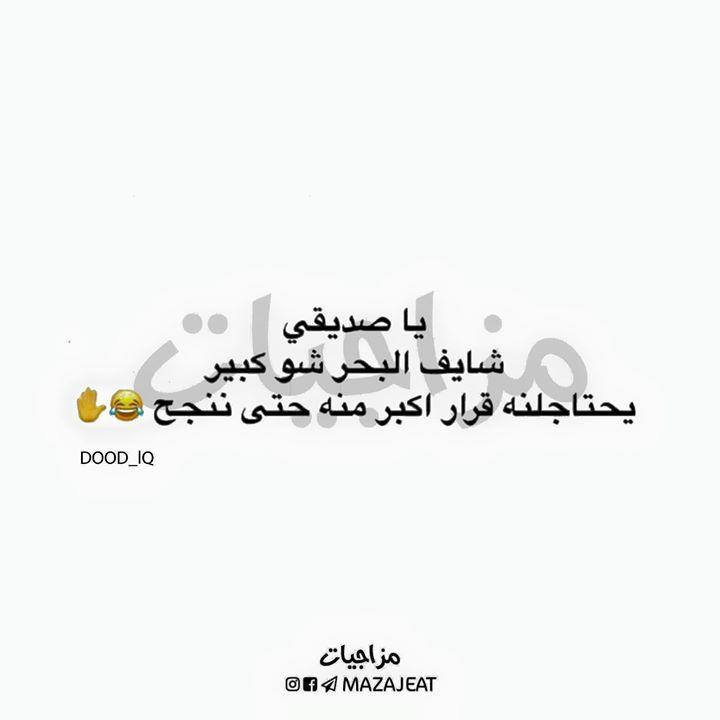 سوي تاك اله متابعه لقناتنه ع التلكرام Https T Me Mazajeat متابعه لحسابنه ع الانستكرام Https Ift Tt 2i Arabic Calligraphy Art Arabic Jokes Deep Thoughts