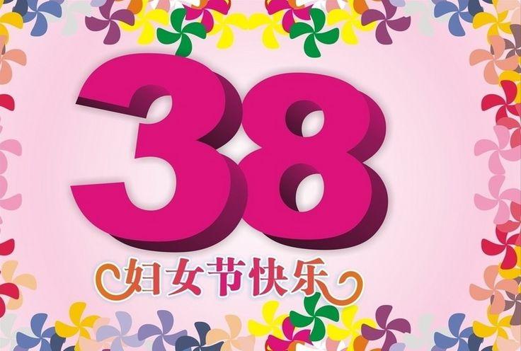 Chinabooking поздравляет прекрасную половину человечества с Международным Женским днём 8 марта! Оставайтесь всегда такими же красивыми, милыми и загадочными!  В Китае тоже широко отмечают Международный женский день, хотя этот праздник и не является официальным выходным. Но, как и в других странах мира, в Китае еще задолго до 8 марта можно видеть мужчин, старательно выбирающих подарки для своих любимых женщин.  В Китае 8 марта не считается 8 днем весны. Ведь весна в Поднебесной начинается…