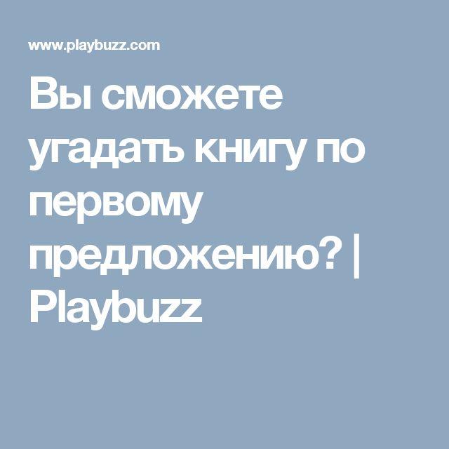 Вы сможете угадать книгу по первому предложению?   Playbuzz