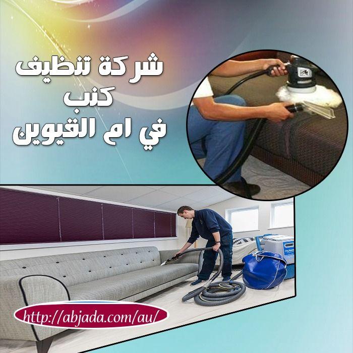 شركة تنظيف كنب في ام القيوين 0507305565 العناية Clean Sofa Movie Posters Poster