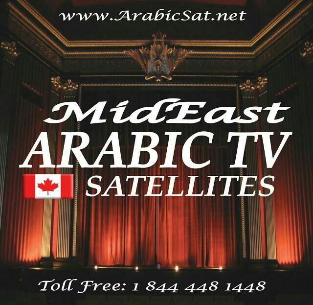 MidEast Satellites www.ArabicSat.net providing the best Arabic TV Channels #Mideastsatellites #Mideastmagicbox #bestarabictv #arabtv #arabicchannels