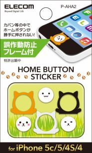 ASCII.jp:エレコム、誤作動防止フレーム付きiPhone用ホームボタンステッカー http://ascii.jp/elem/000/000/845/845572/