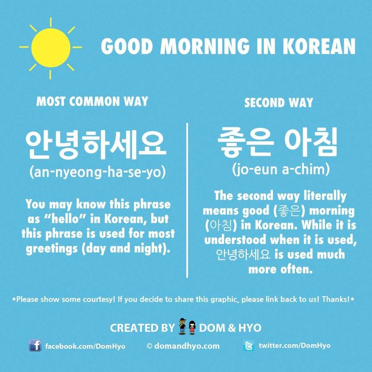 How To Say Good Morning Friend In Korean : Best images about dom hyo korean infographics on