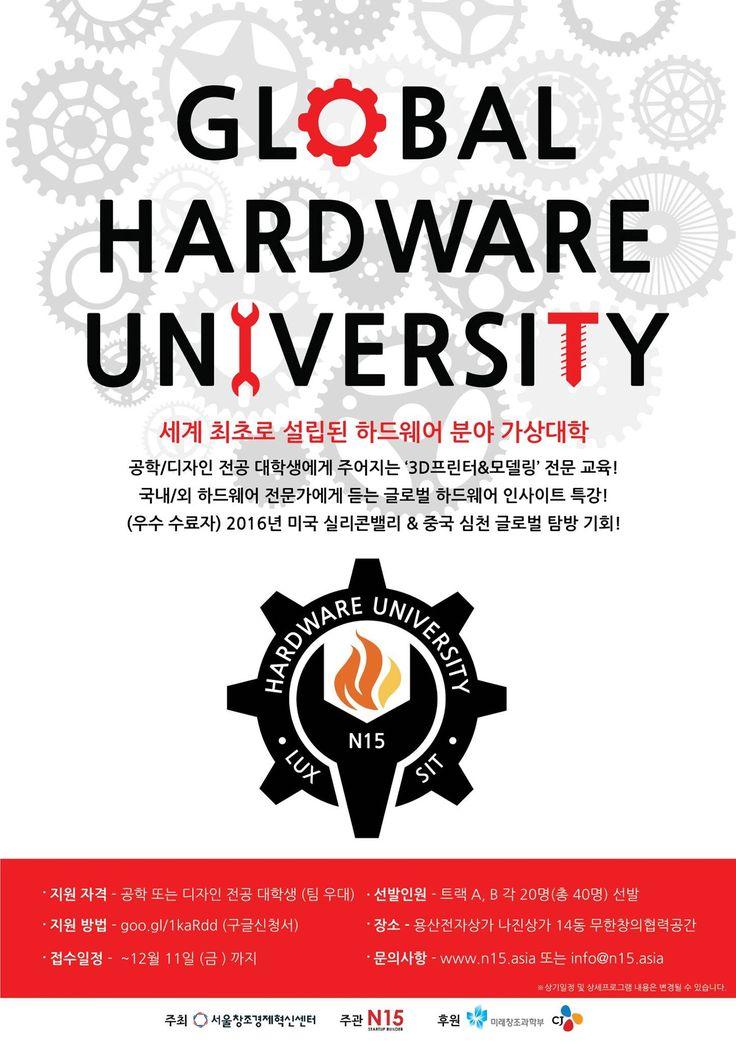 서울창조경제혁신센터-N15, 하드웨어 유니버시티 공동 개설