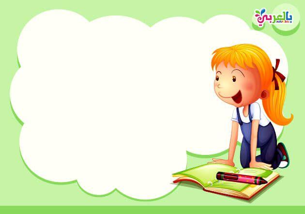 School Border Frames Free Printable Frame School Forms Kids بالعربي نتعلم School Border Free School Borders School Forms