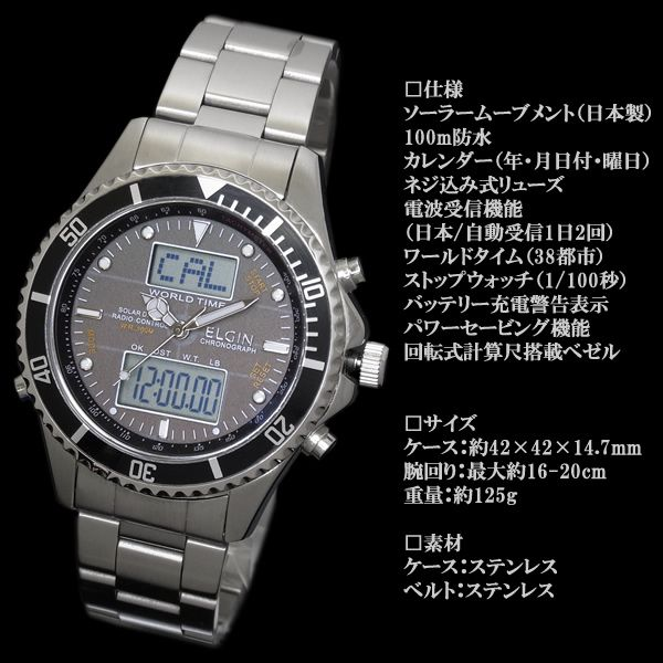 【送料無料】腕時計メンズ電波ソーラーアナデジ腕時計ブランドデジアナエルジンELGINプレゼントギフト人気父の日誕生日クリスマス時計WATCHうでどけいとけい時計【メンズ】【腕時計】
