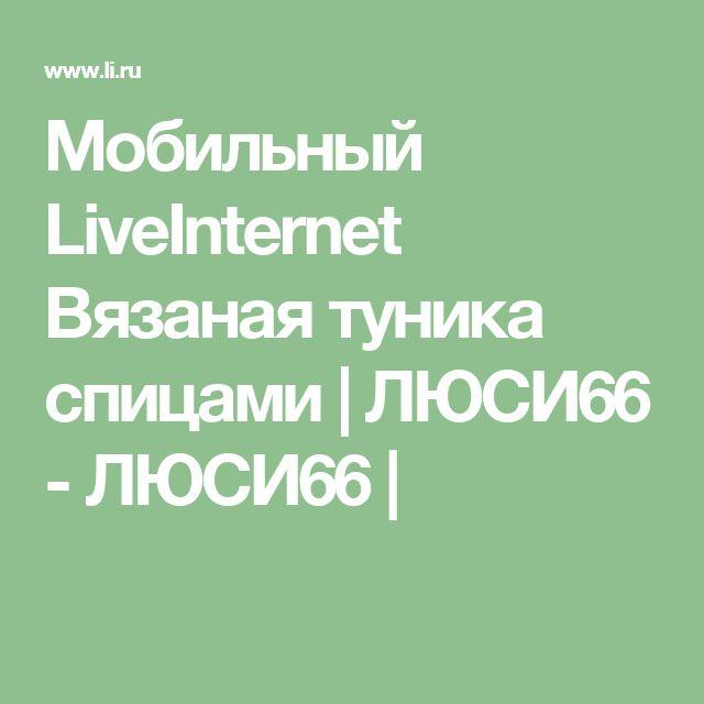 Мобильный LiveInternet Вязаная туника спицами | ЛЮСИ66 - ЛЮСИ66 |