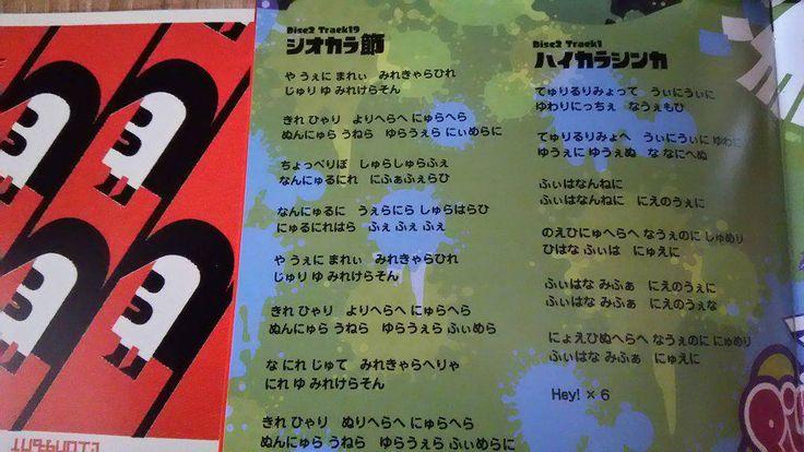 【画像あり】Splatoonサントラの歌詞カードwwwwwwwwwwwwww