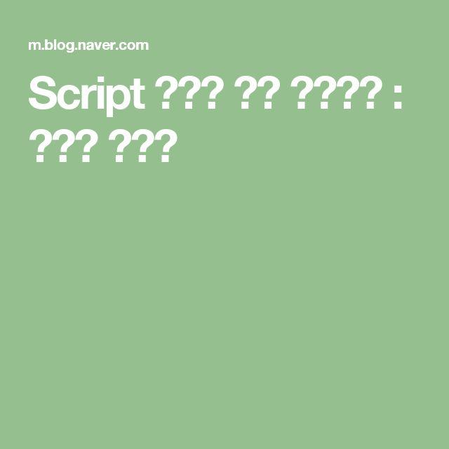 Script 종류에 따라 등록방법 : 네이버 블로그