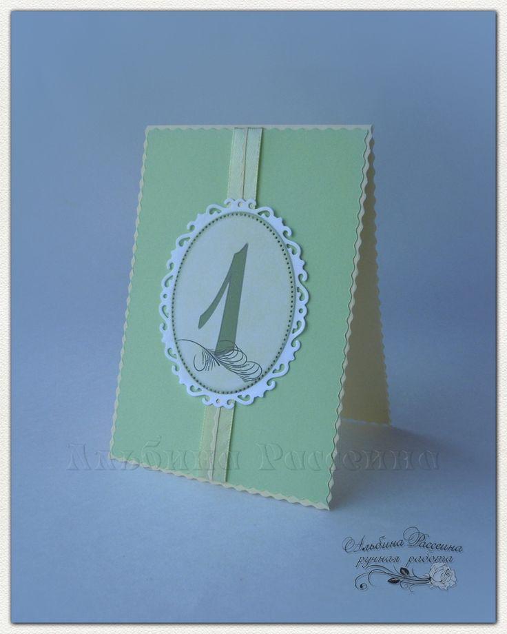 Банкетные свадебные карточки - номерки на столы для рассадки гостей.: На крыльях вдохновения.
