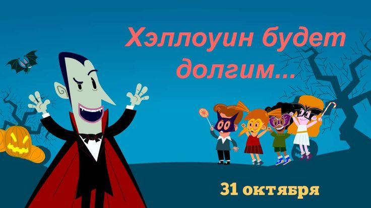 Хэллоуин Заказать Видеоролик Хэллоуин день всех святых 31 октября >> https://www.youtube.com/watch?v=OBIRPBDnJRc  Заказать Рекламный Видеоролик >> http://video-studio.pp.ua/