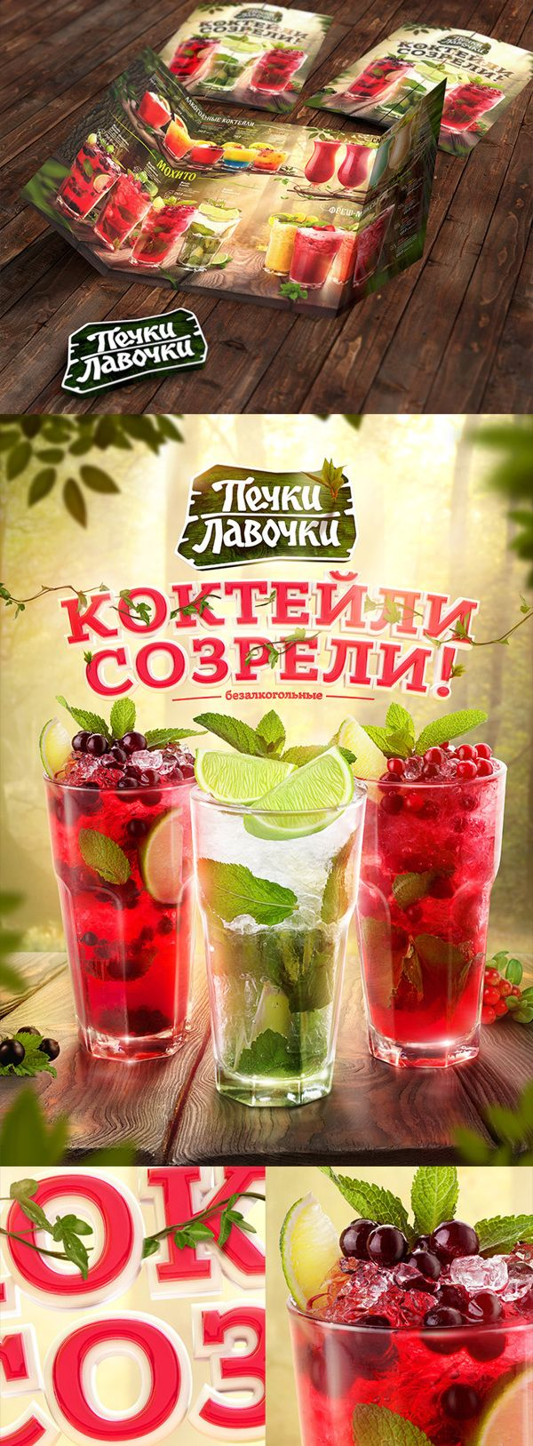 Summer cocktails | Menu and Advertising by Pasha Marin, via Behance