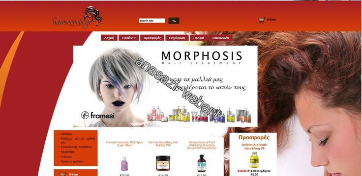 Ηλεκτρονικό κατάστημα προϊόντων περιποίησης μαλλιών