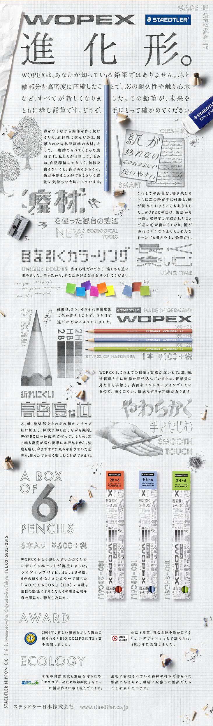 WOPEX material | STAEDTLER
