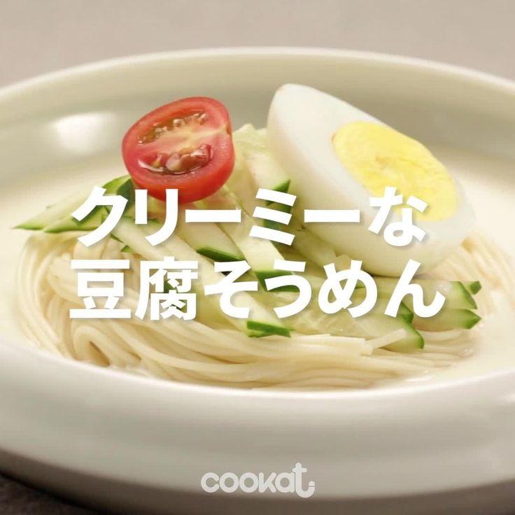"""1,701 Likes, 9 Comments - Cookat Japan (@cookat_japan) on Instagram: """"《クリーミーな豆腐そうめん》 豆腐と牛乳だけで作れる超簡単レシピ! スープが濃厚で香ばしくてたまんない😋 . ■材料: - そうめん 150g、豆腐 1丁、牛乳 500ml -トッピング:キュウリ…"""""""