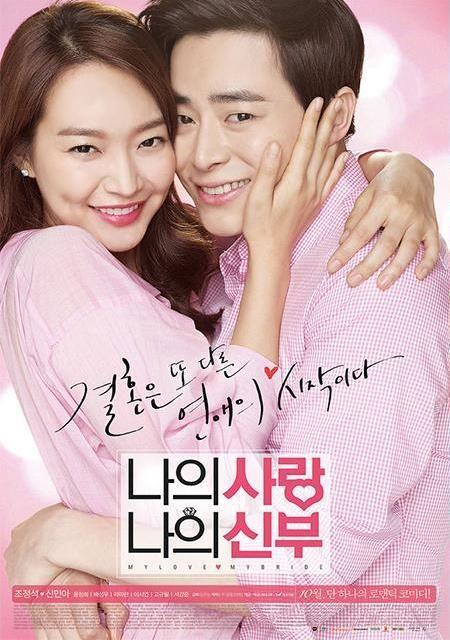 MOVIE KOREA - My Love, My Bride || http://tamura-k-drama.blogspot.com/2014/08/movie-korea-my-love-my-bride.html