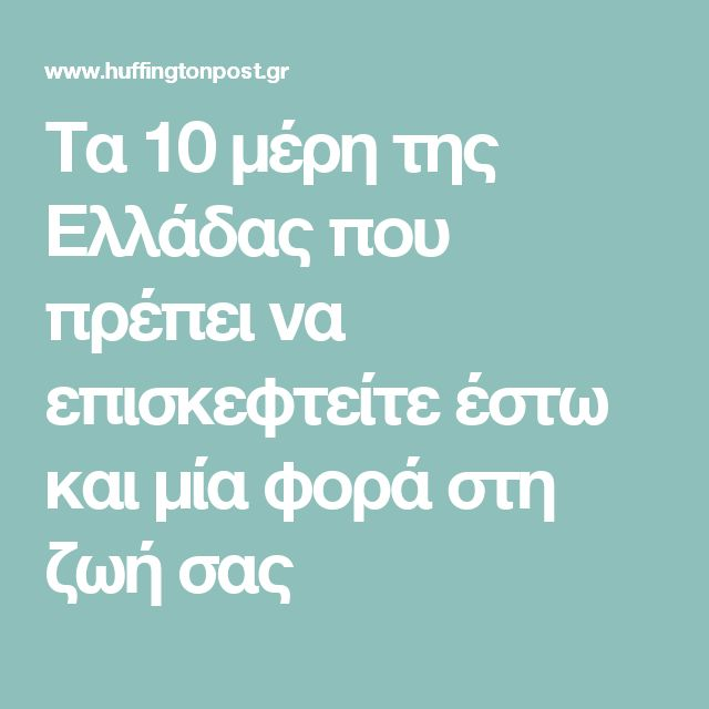 Tα 10 μέρη της Ελλάδας που πρέπει να επισκεφτείτε έστω και μία φορά στη ζωή σας