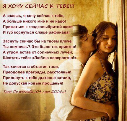 Я хочу сейчас к тебе!