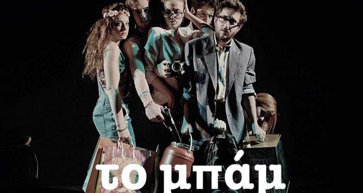 typospor.gr  : ΤΟ ΜΠΑΜ έως 9 Νοεμβρίου, στον τεχνοχώρο Cartel (βί...