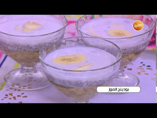 طريقة تحضير بودينج الموز أميرة شنب Food Desserts Pudding