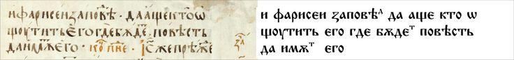 Елисаветградское евангелие (кон. XV - нач. XVI вв 3