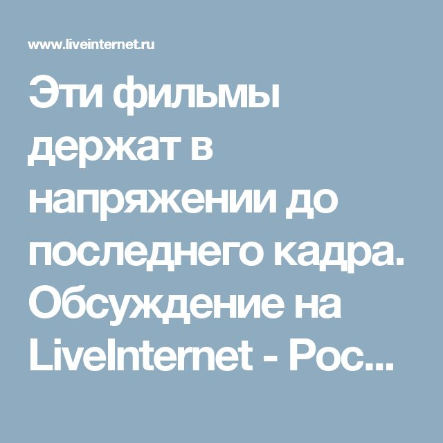 Эти фильмы держат в напряжении до последнего кадра. Обсуждение на LiveInternet - Российский Сервис Онлайн-Дневников